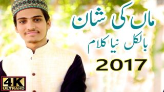 maa ki shan by qari shahid mahmood   HDS Production