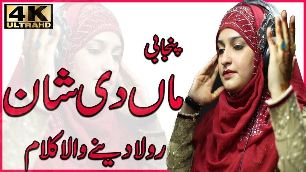 Maa Di Shan – Qaria Sidra Ramzan – Maan Ki Shaan – Very emotional