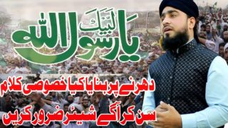 New Naat Sharif | HDS Production